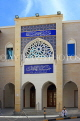 BAHRAIN, Manama, old town area, mosque, BHR1716JPL