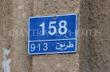 BAHRAIN, Muharraq, typical house number and street plate, BHR838JPL